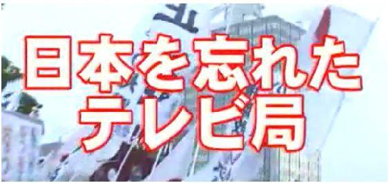 9月10日【頑張れ日本】尖閣事件1年!NHK糾弾!倒閣!国民行動・「渋谷」駅ハチ公前広場・NHK前け