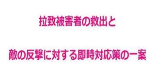 反撃対処.JPG