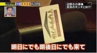 選挙14.JPG